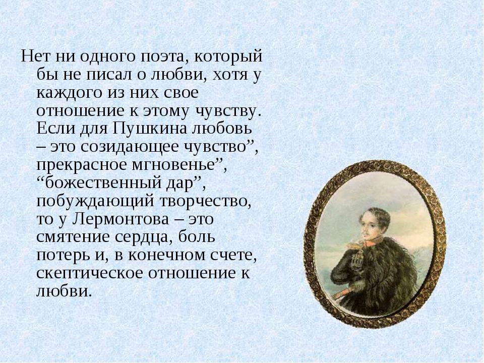Нет ни одного поэта, который бы не писал о любви, хотя у каждого из них свое...