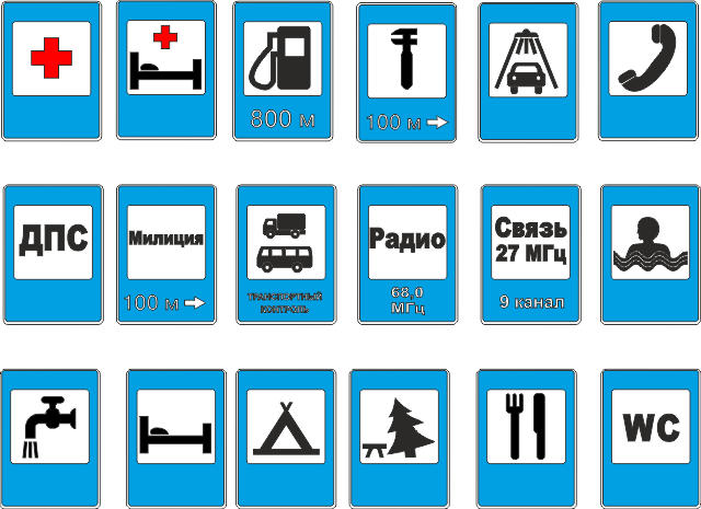 http://www.ph4.ru/img_logo/PICTO/road/sign-service.gif