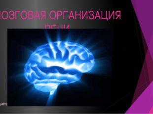 МОЗГОВАЯ ОРГАНИЗАЦИЯ РЕЧИ Выполнила: учитель - логопед Сидорова Н.Н.