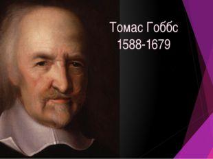 Томас Гоббс 1588-1679