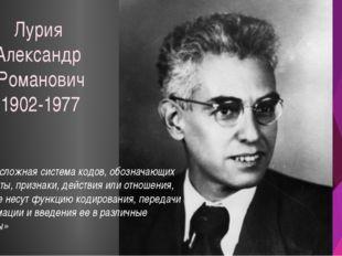 Лурия Александр Романович 1902-1977 «Язык- сложная система кодов, обозначающи