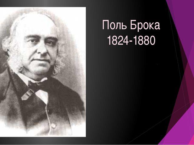 Поль Брока 1824-1880