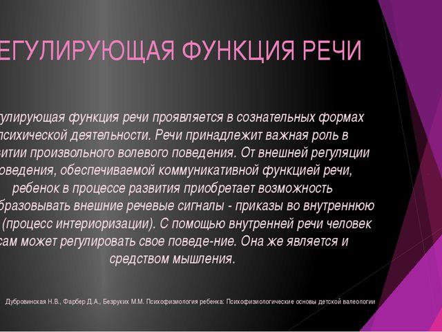 Регулирующая функция речи проявляется в сознательных формах психической деяте...