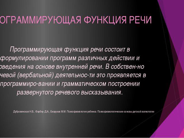 ПРОГРАММИРУЮЩАЯ ФУНКЦИЯ РЕЧИ Программирующая функция речи состоит в формулиро...