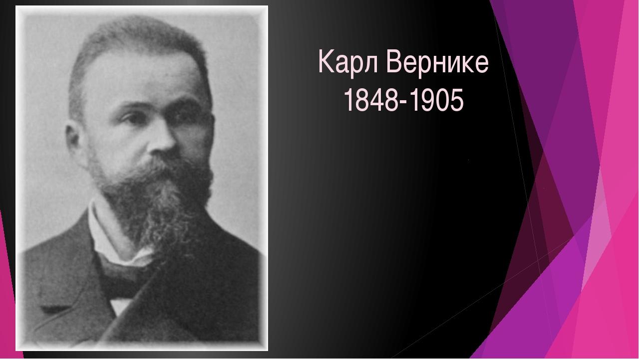 Карл Вернике 1848-1905