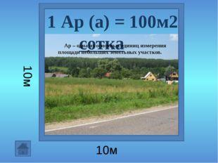 1 Гектар (га) =100ар =10000м2 100м 100м На территории России единица «гектар»