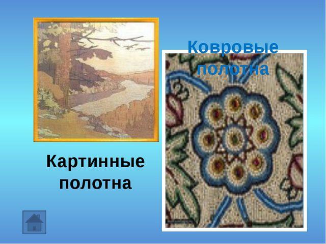 Ковровые полотна Картинные полотна