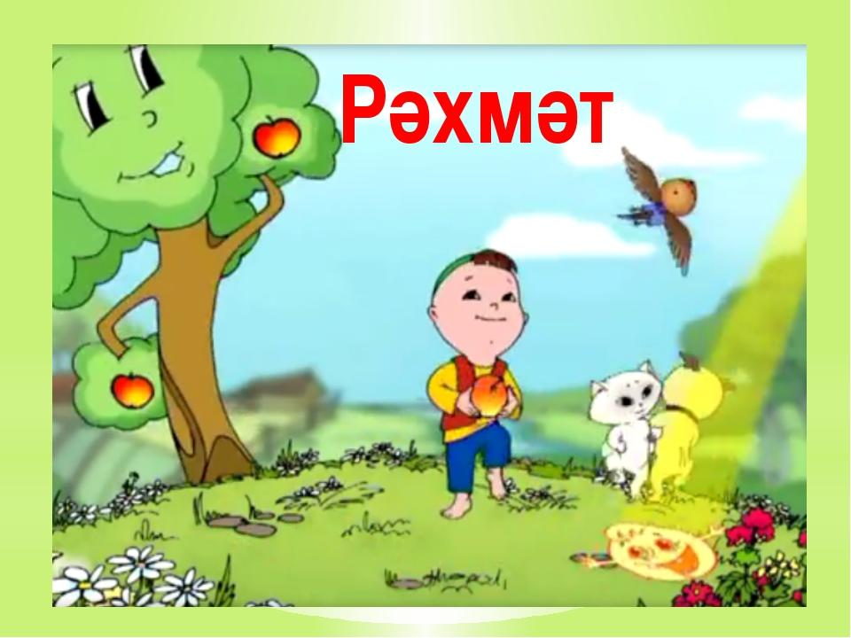 Картинки спасибо на татарском языке, открытку