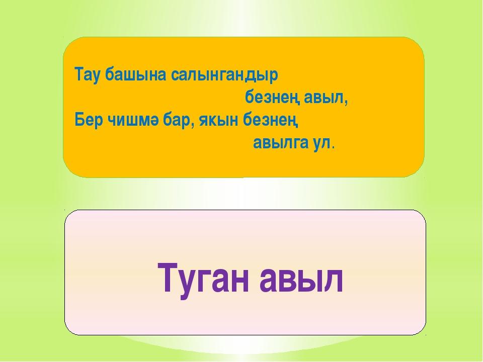 сочинение по татарскому языку на ТУГАН ЯГЫМНЫН ТАБИГАТЕ