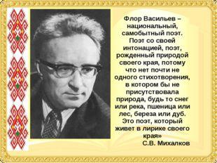 Флор Васильев – национальный, самобытный поэт. Поэт со своей интонацией, поэт