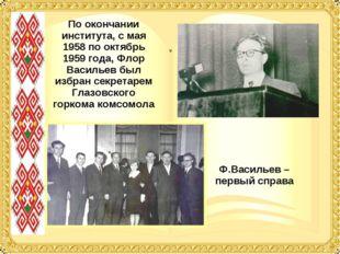 По окончании института, с мая 1958 по октябрь 1959 года, Флор Васильев был из