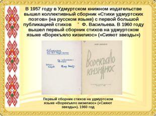 В 1957 году в Удмуртском книжном издательстве вышел коллективный сборник «Сти