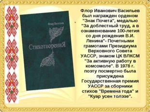 """Флор Иванович Васильев был награжден орденом """"Знак Почета"""", медалью """"За добле"""