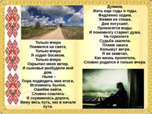 Думаем, Жить еще годы и годы. Медленно ходим, Живем не спеша. Дни потухают. П