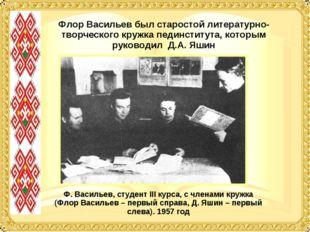 Флор Васильев был старостой литературно-творческого кружка пединститута, кото