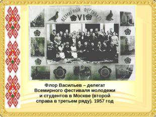 Флор Васильев – делегат Всемирного фестиваля молодежи и студентов в Москве (в