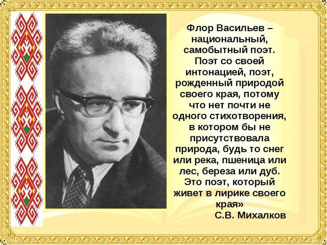 Флор Васильев – национальный, самобытный поэт. Поэт со своей интонацией, поэт...