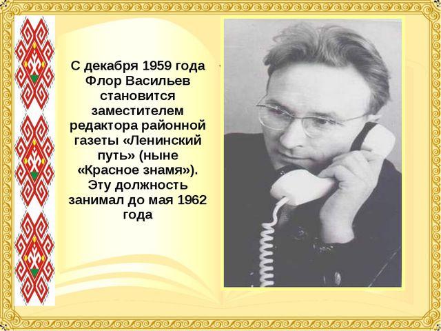 С декабря 1959 года Флор Васильев становится заместителем редактора районной...
