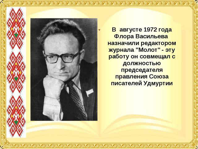 "В августе 1972 года Флора Васильева назначили редактором журнала ""Молот""- эт..."