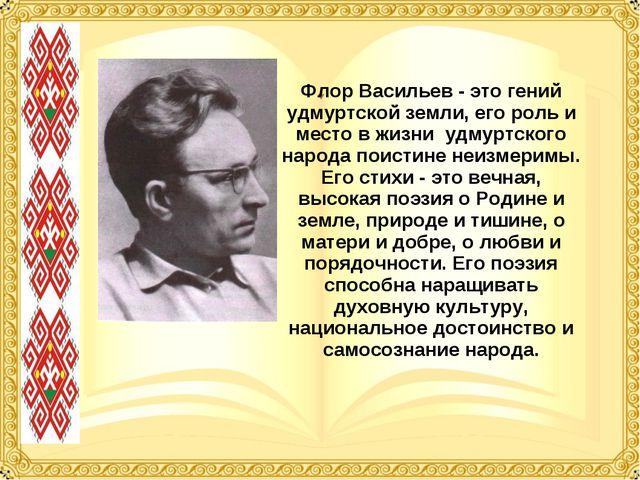 Флор Васильев - это гений удмуртской земли, его роль и место в жизни удмуртск...