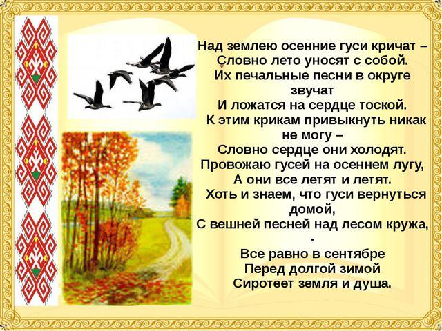 Над землею осенние гуси кричат – Словно лето уносят с собой. Их печальные пе...