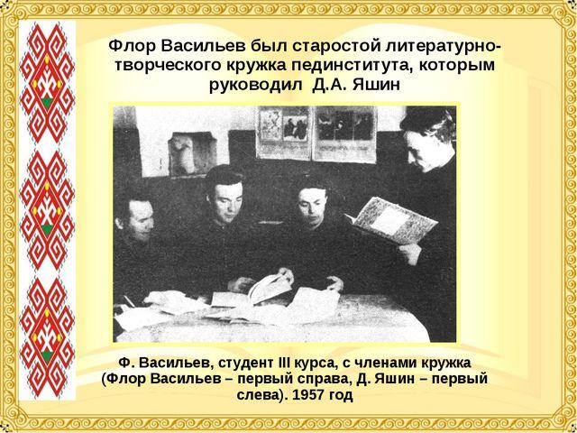 Флор Васильев был старостой литературно-творческого кружка пединститута, кото...
