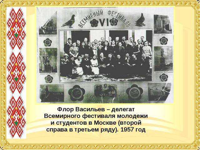 Флор Васильев – делегат Всемирного фестиваля молодежи и студентов в Москве (в...