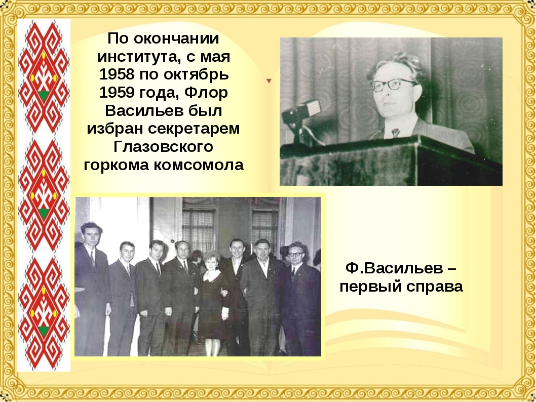 По окончании института, с мая 1958 по октябрь 1959 года, Флор Васильев был из...