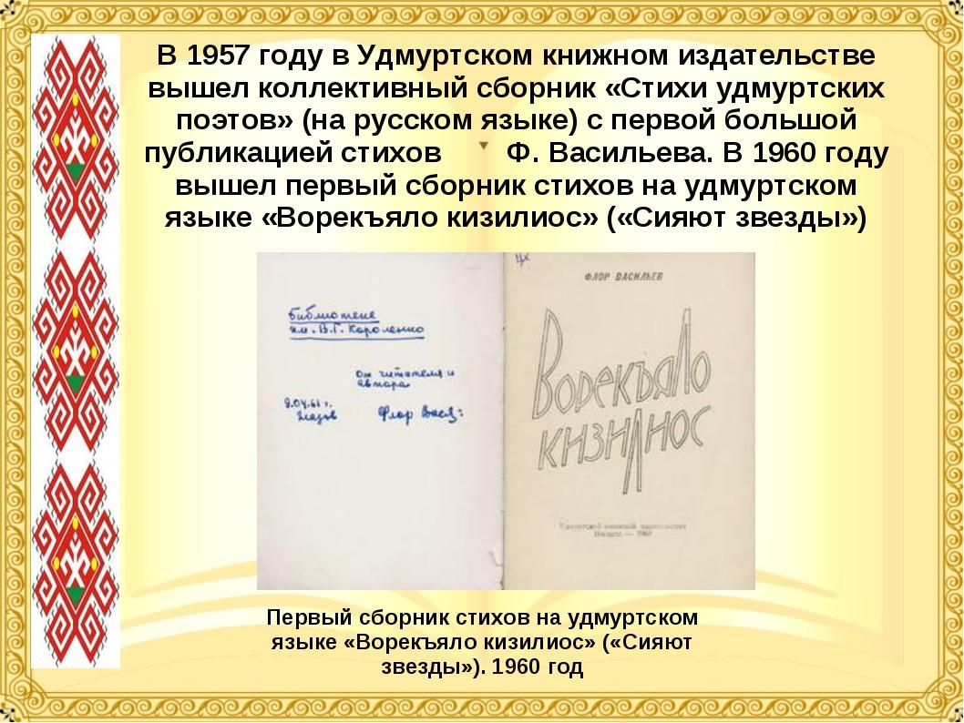 В 1957 году в Удмуртском книжном издательстве вышел коллективный сборник «Сти...