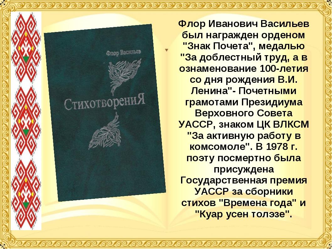 """Флор Иванович Васильев был награжден орденом """"Знак Почета"""", медалью """"За добле..."""