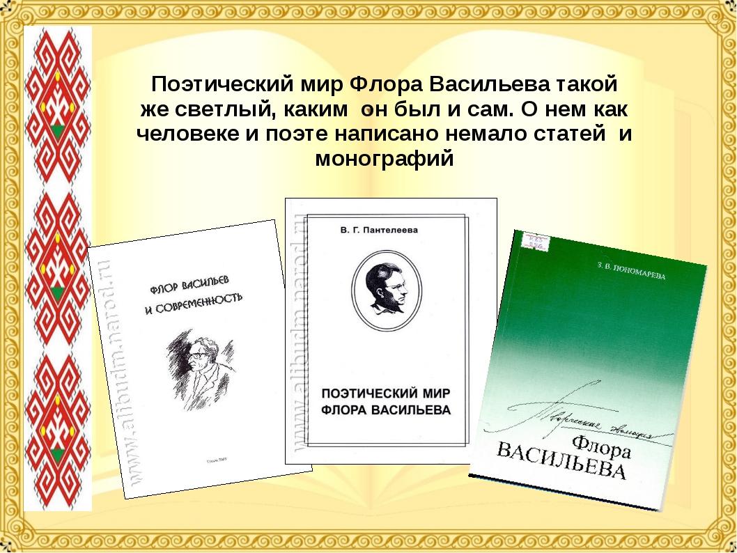 Поэтический мир Флора Васильева такой же светлый, каким он был и сам. О нем к...