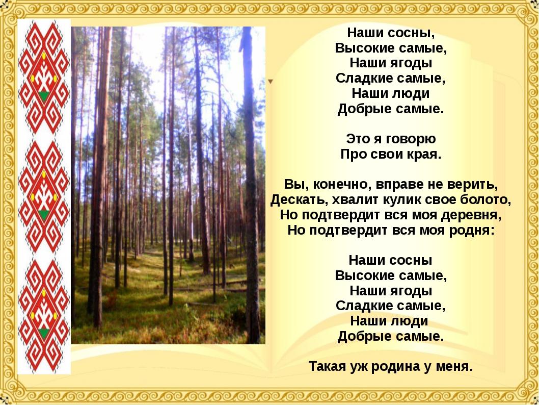Наши сосны, Высокие самые, Наши ягоды Сладкие самые, Наши люди Добрые самые....