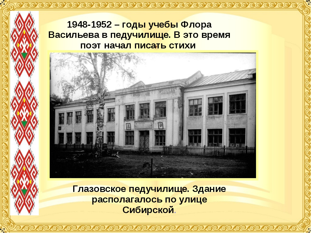 1948-1952 – годы учебы Флора Васильева в педучилище. В это время поэт начал п...