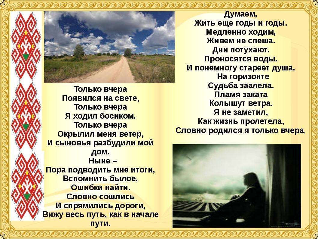 Думаем, Жить еще годы и годы. Медленно ходим, Живем не спеша. Дни потухают. П...