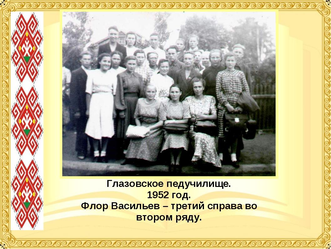 Глазовское педучилище. 1952 год. Флор Васильев – третий справа во втором ряду.