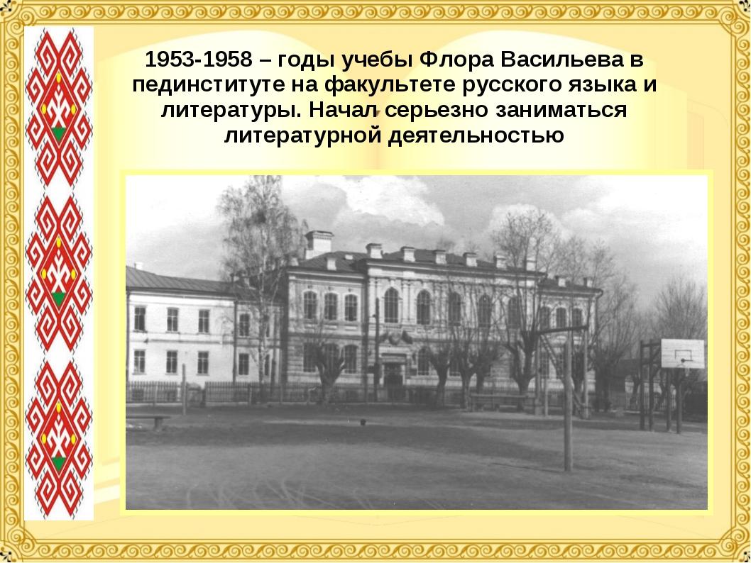 1953-1958 – годы учебы Флора Васильева в пединституте на факультете русского...