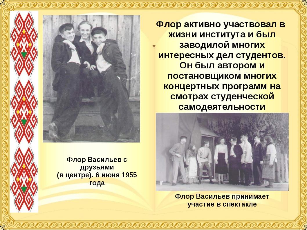 Флор активно участвовал в жизни института и был заводилой многих интересных д...
