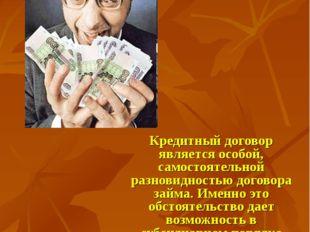 Кредитный договор является особой, самостоятельной разновидностью договора з