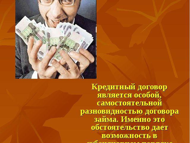 Кредитный договор является особой, самостоятельной разновидностью договора з...