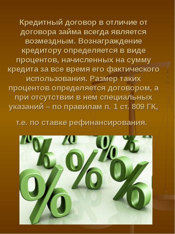 Кредитный договор в отличие от договора займа всегда является возмездным. Воз...