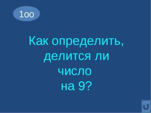 1оо Как определить, делится ли число на 9?