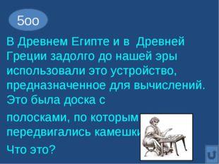 5оо В Древнем Египте и в Древней Греции задолго до нашей эры использовали это