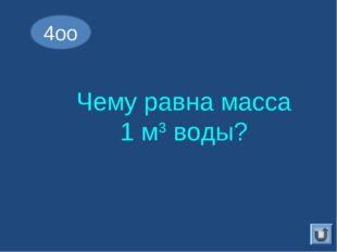 Чему равна масса 1 м3 воды? 4оо