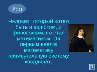 Человек, который хотел быть и юристом, и философом, но стал математиком. Он п