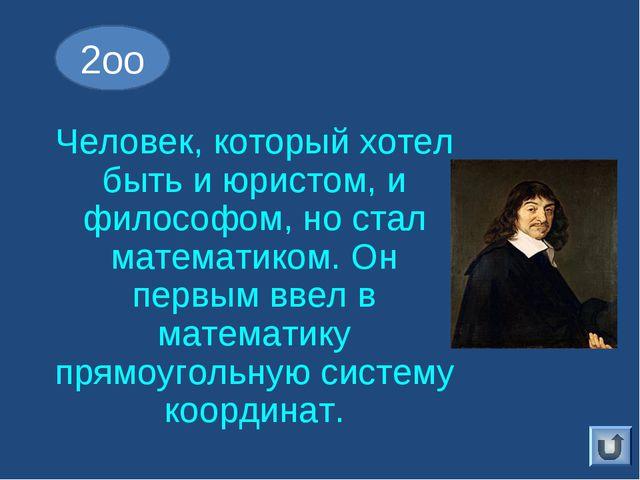 Человек, который хотел быть и юристом, и философом, но стал математиком. Он п...