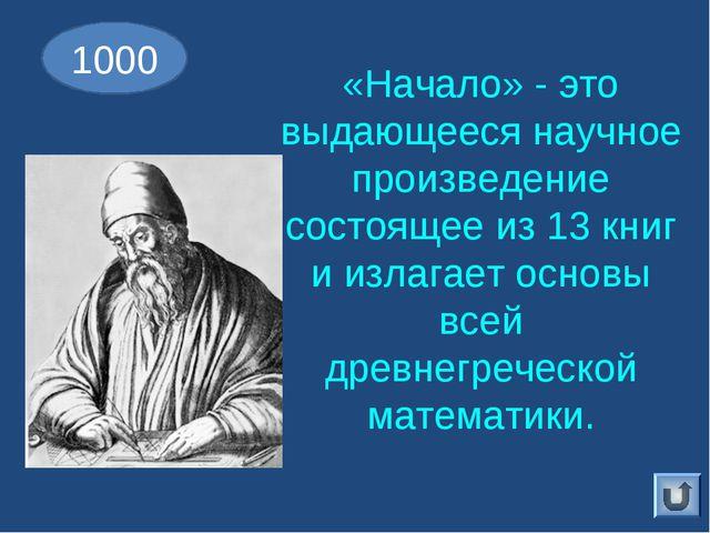 «Начало» - это выдающееся научное произведение состоящее из 13 книг и излагае...
