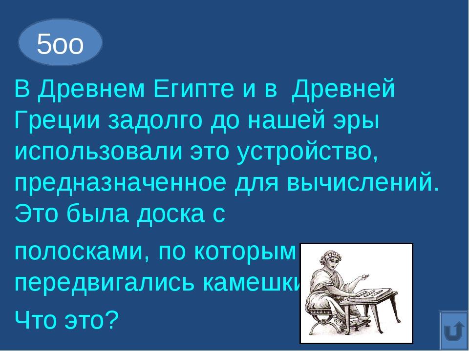 5оо В Древнем Египте и в Древней Греции задолго до нашей эры использовали это...