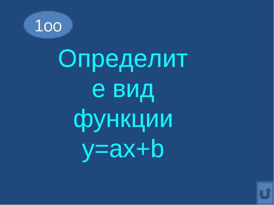 Определите вид функции y=ax+b 1оо