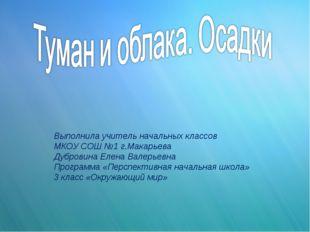 Выполнила учитель начальных классов МКОУ СОШ №1 г.Макарьева Дубровина Елена