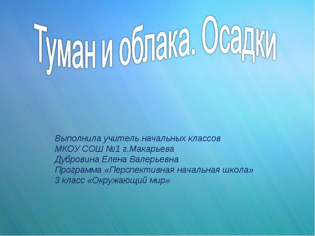 Выполнила учитель начальных классов МКОУ СОШ №1 г.Макарьева Дубровина Елена...